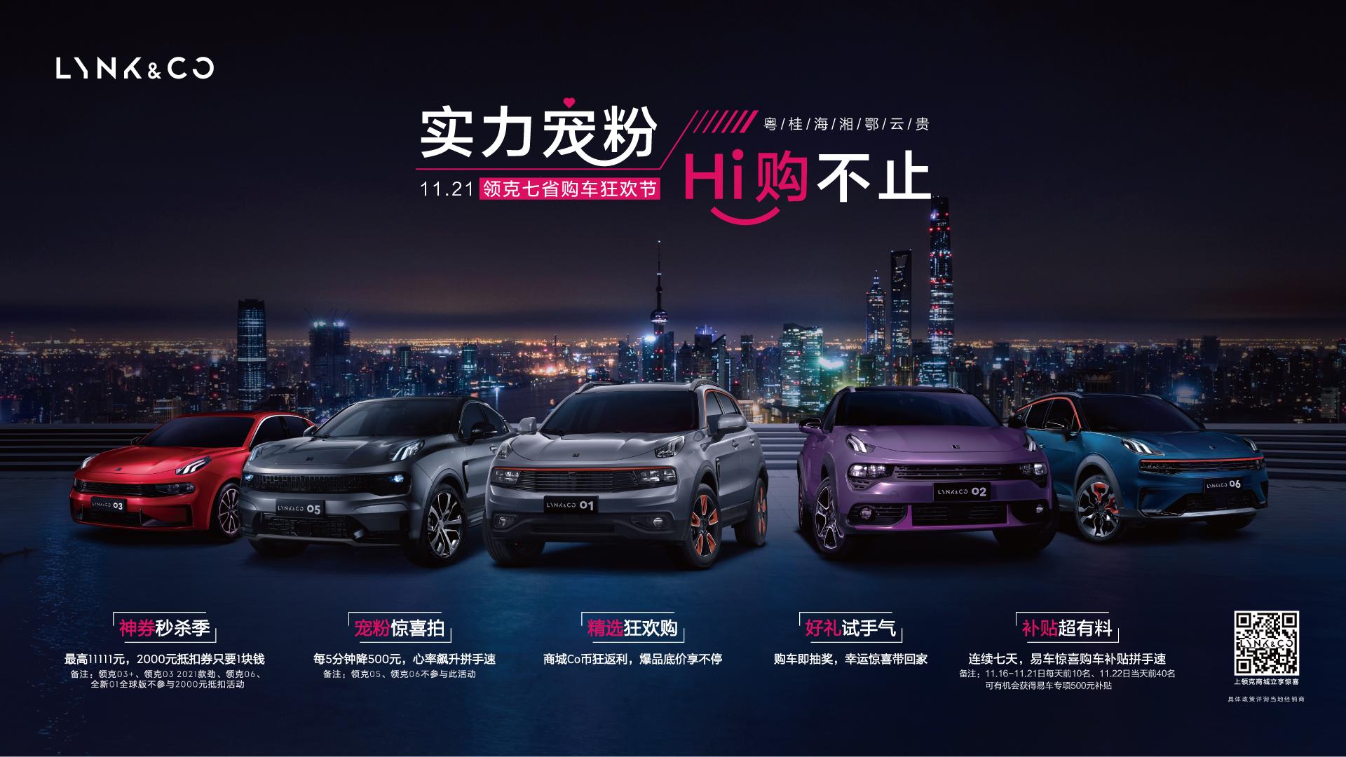 实力宠粉 Hi购不止 领克七省购车狂欢节——长沙站