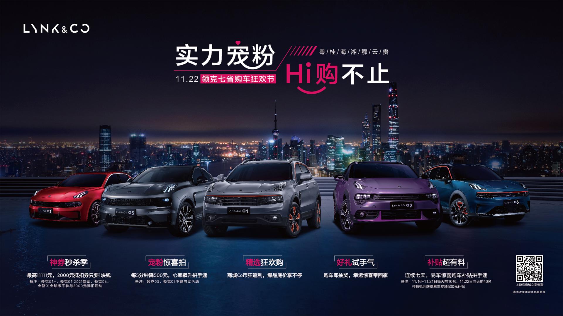 实力宠粉 Hi购不止 11.22领克七省购车狂欢节